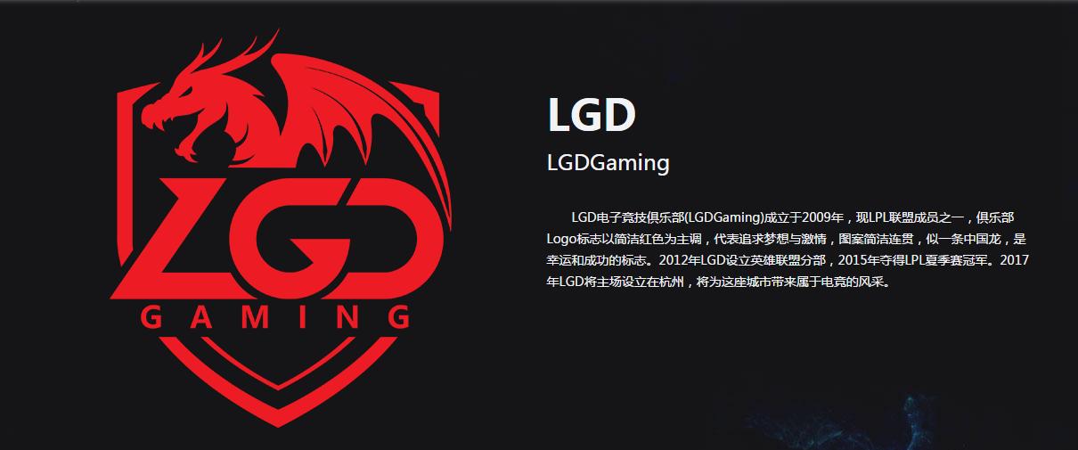 《英雄联盟》LGD战队介绍