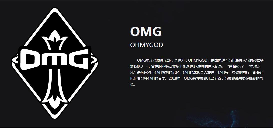 《英雄联盟》OMG战队介绍