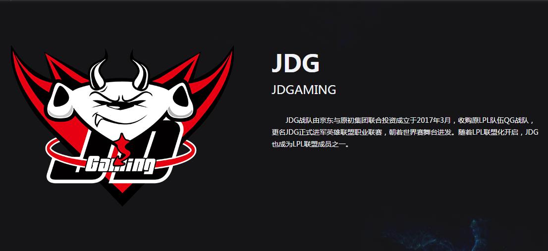 《英雄联盟》JDG战队介绍