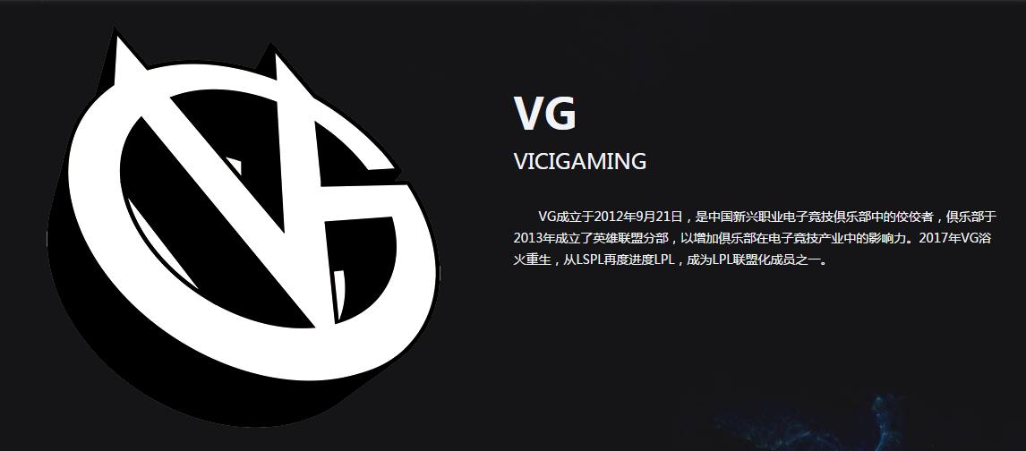 《英雄联盟》VG战队介绍