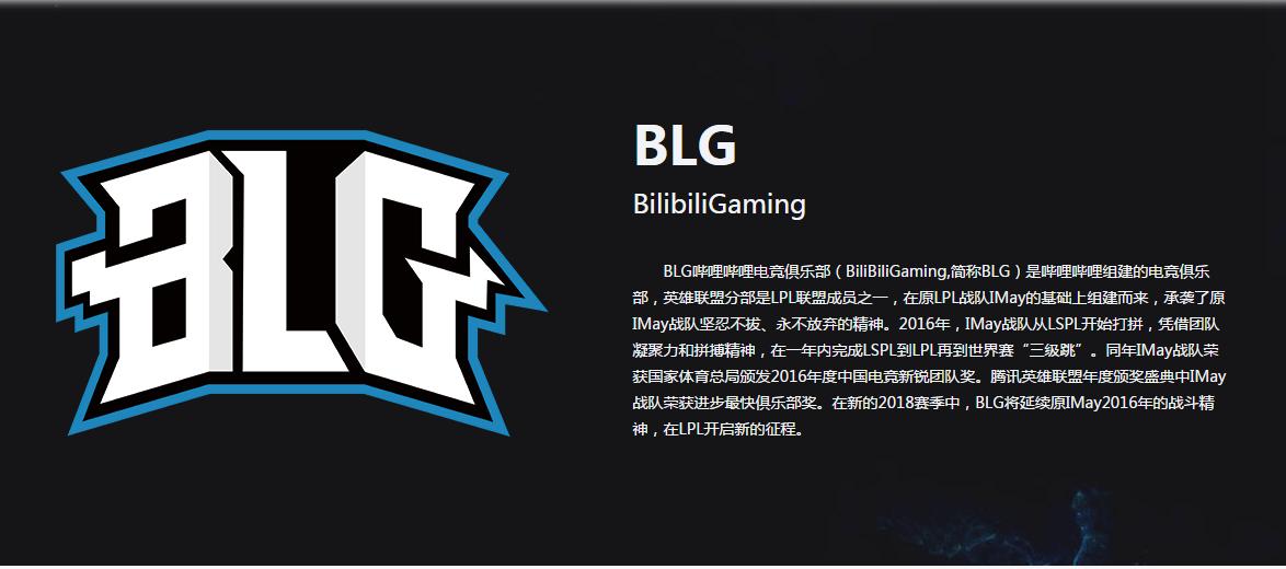 《英雄联盟》BLG战队介绍