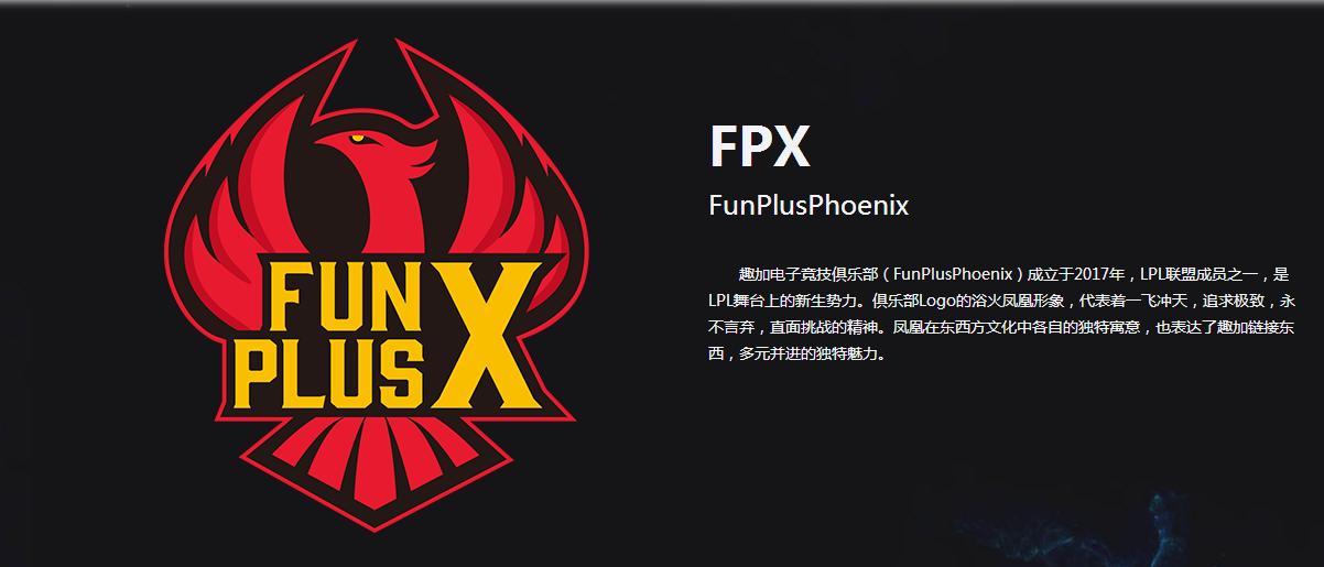 《英雄联盟》FPX战队介绍