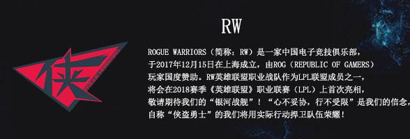 《英雄联盟》RW战队介绍