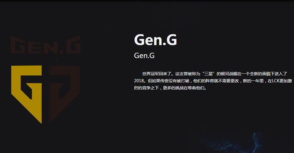 《英雄联盟》Gen.G战队介绍