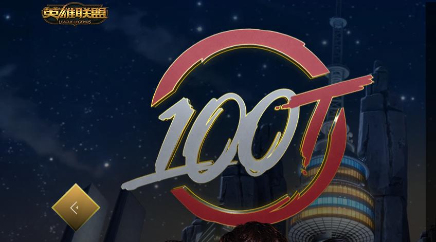 《英雄联盟》100T战队介绍