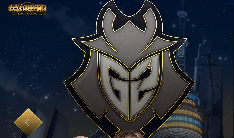 《英雄联盟》G2战队介绍