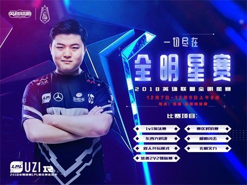 2018英雄全明星赛12月7日开战