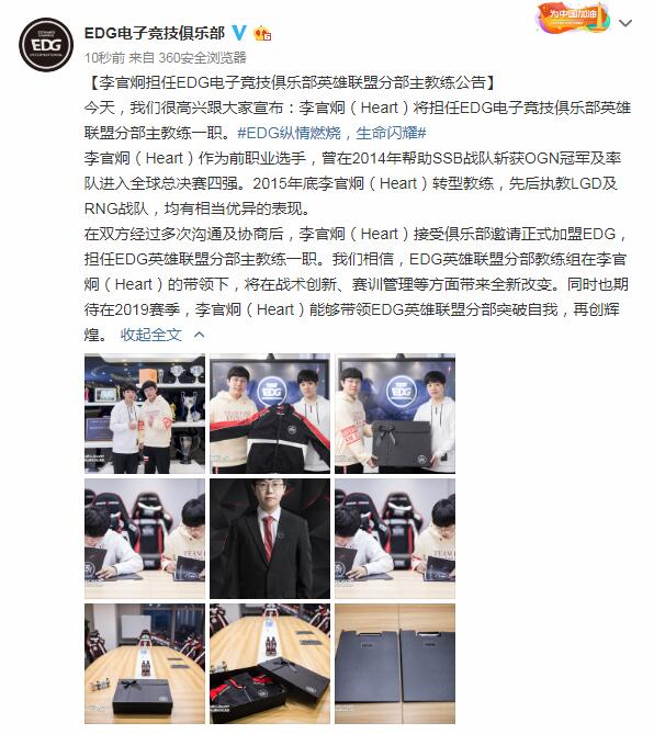 EDG官宣主教练 原RNG教练Heart正式加盟