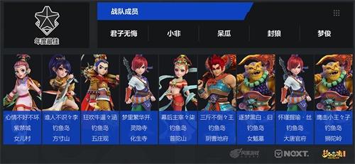 【NeXT冬季赛】《梦幻西游》电脑版-四方激战,胜者为王