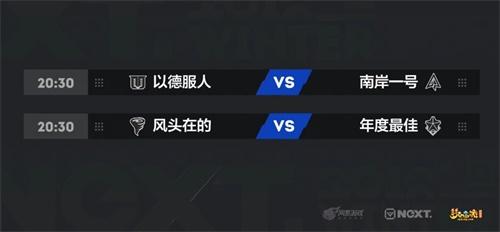 NeXT梦幻西游电脑版公会赛第三日:风头在的、年度最佳取得败者组胜利晋级下一轮
