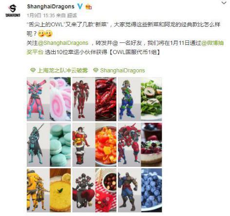 守望先锋联赛新赛季皮肤上线,上海龙之队经典红黄配色不败!