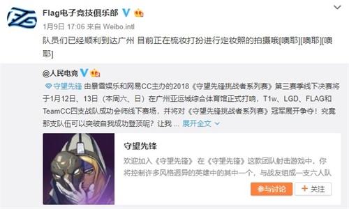 守望先锋挑战者系列赛线下赛蓄势待发 四强战队已抵达广州
