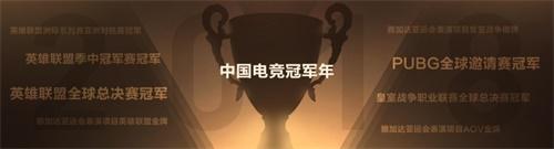 腾讯电竞全新升级TGA  黄金五年开启战略新起点