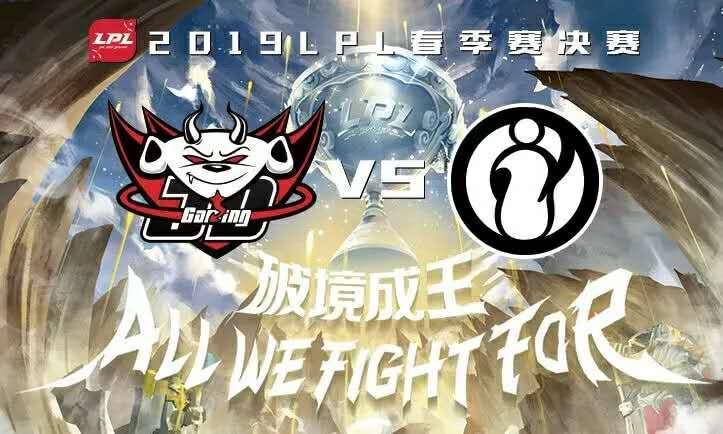 《LOL》4月21日IG对战JDG 春决冠军预测