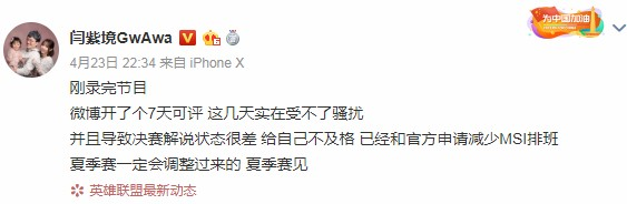 《LOL》娃娃微博表示已和官方申请减少MSI排班