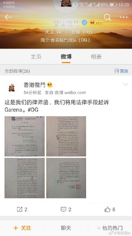 《LOL》DG战队正面回应假赛事件 并晒出律师函起诉Garena