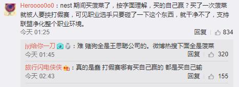 《LOL》选手Condi回应假赛传闻 称有人要挟操盘比赛