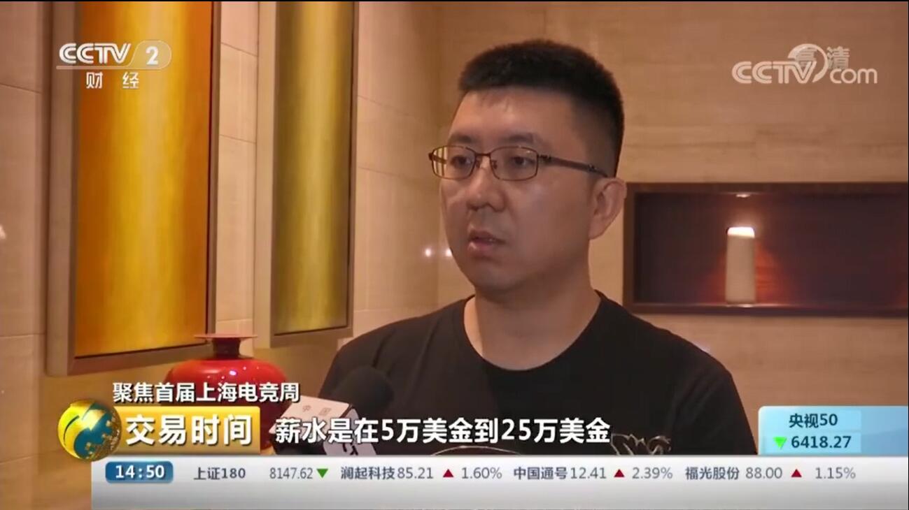 CCTV2專題聚焦電競周 中國電競人才缺口達100萬