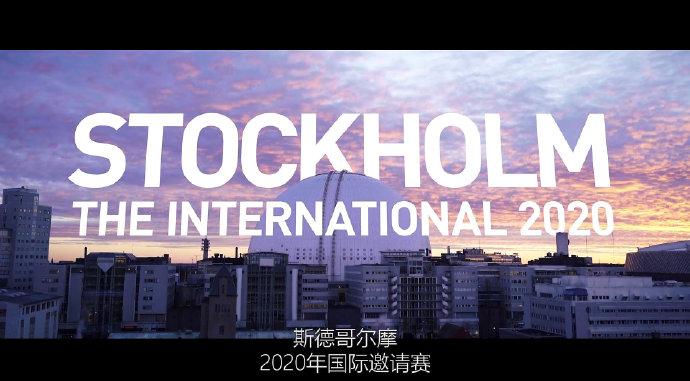 2020年Ti10举办地重回欧洲 公布为瑞典斯德哥尔摩