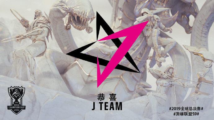 《LOL》S9战队巡礼:J Team