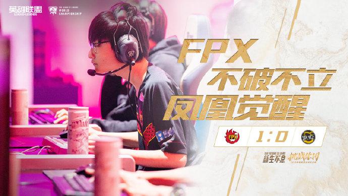 《LOL》S9小组赛第三日IG负于DWG FPX战胜SPY