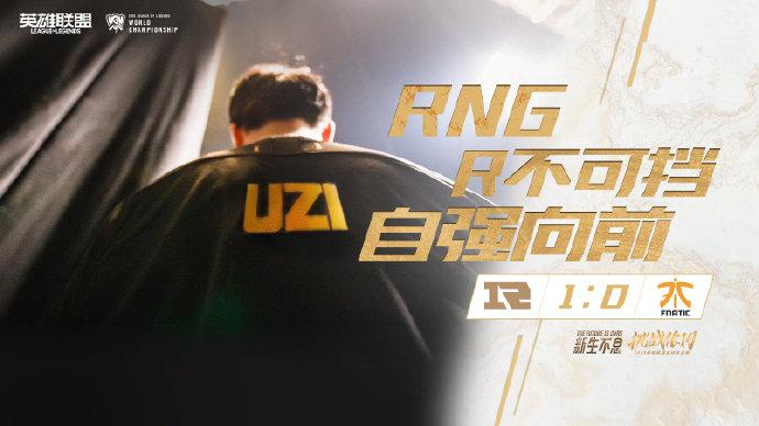 《LOL》S9小组赛第四日 RNG战胜FNC FPX轻取GAM