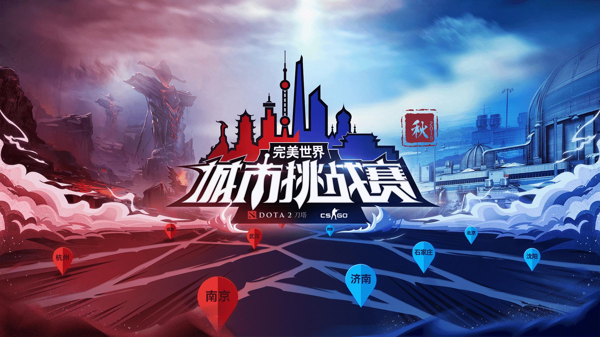 城市挑战赛(秋季赛)DOTA2本周六首周合肥、天津、南京开战