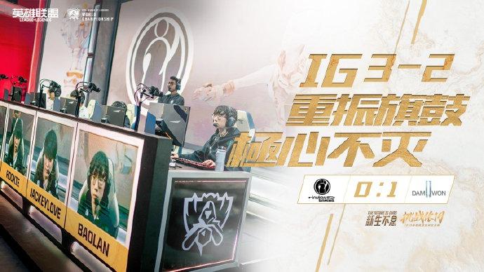 《LOL》S9小组赛第八日 IG力顶压力成功出线