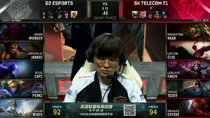 《LOL》S9四强半决赛第二场 G2战队3:1力克SKT