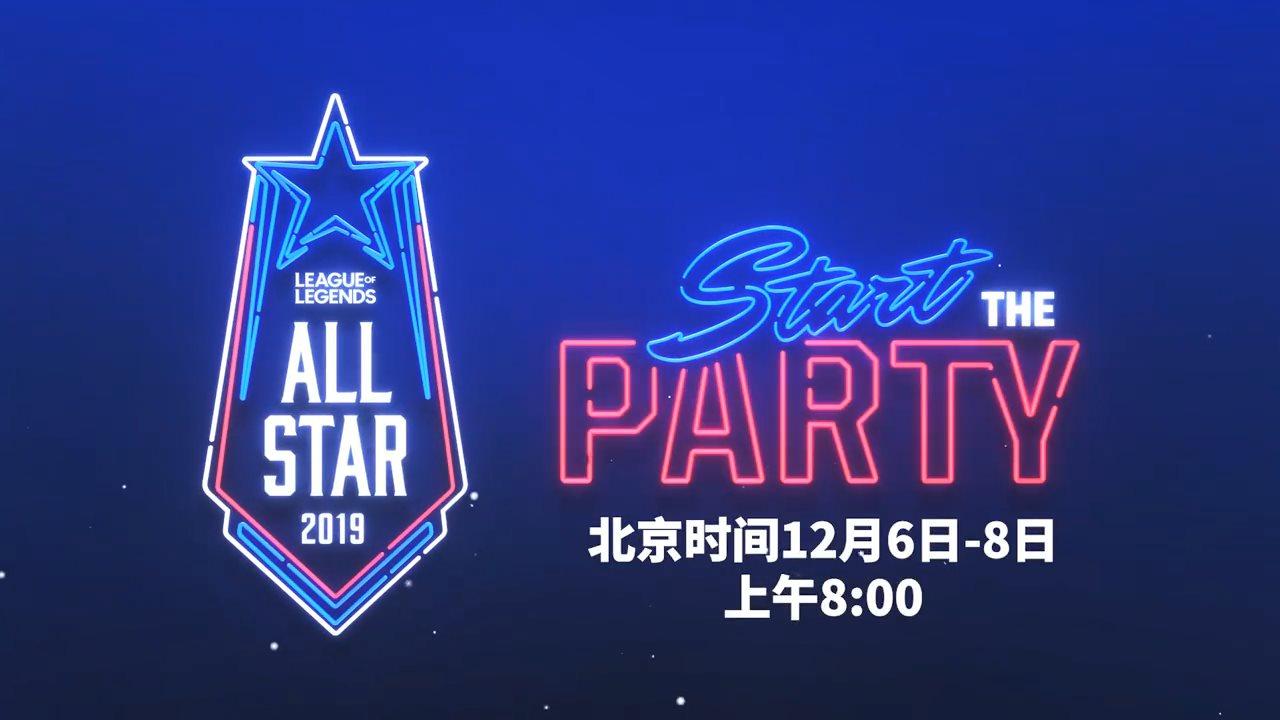 《英雄联盟》2019全明星赛LPL选手宣传片 赛事安排出炉