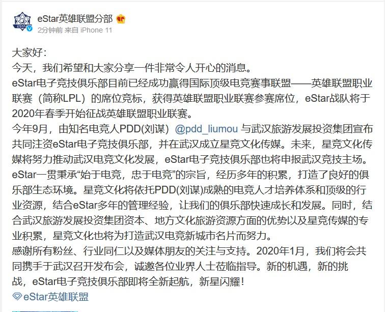 重磅消息!eStar战队正式官宣进军LOL职业联赛