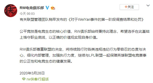《英雄联盟》weiyan假赛处罚:禁赛两年 俱乐部罚款300万