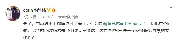 双方老板已开启对线!王思聪微博怒怼LNG老板