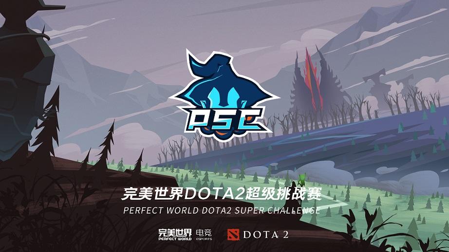 完美世界DOTA2超级挑战赛启动,明星选手x路人大