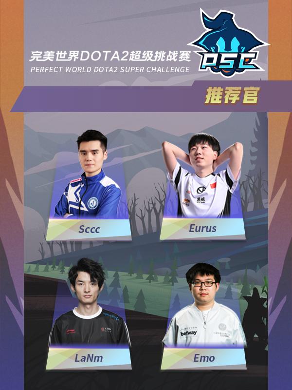 完美世界DOTA2超级挑战赛启动,明星选手x路人大神,谁能冠绝榜首?