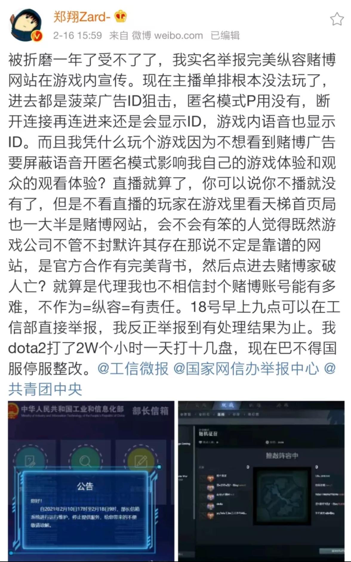主播实名举报《DOTA2》纵容赌博宣传 国服做出回应