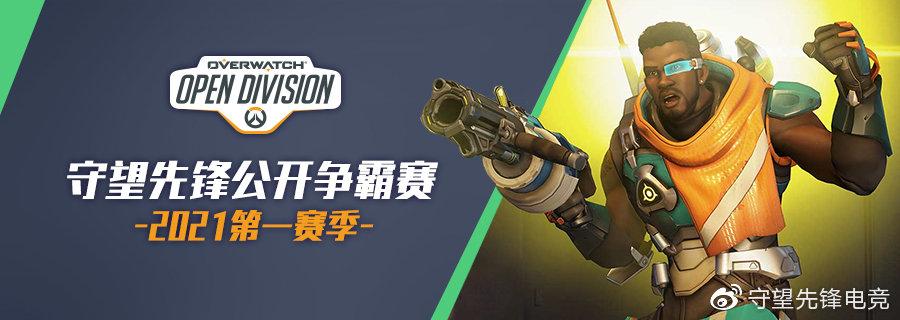 2021中国区《守望先锋公开争霸赛》第一赛季报名开启