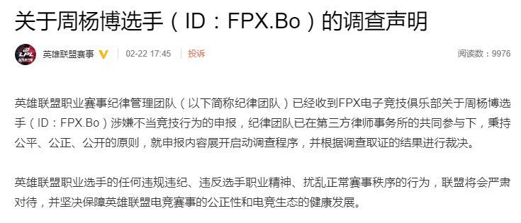 FPX战队承认选手涉嫌假赛 官方已启动调查程序
