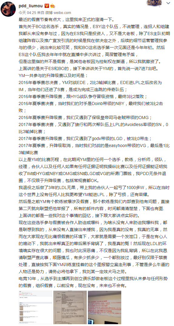 知名主播PDD凌晨发长文辟谣 表示自己从未参与假赛