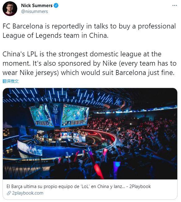 巴塞罗那足球俱乐部注资《英雄联盟》LPL战队