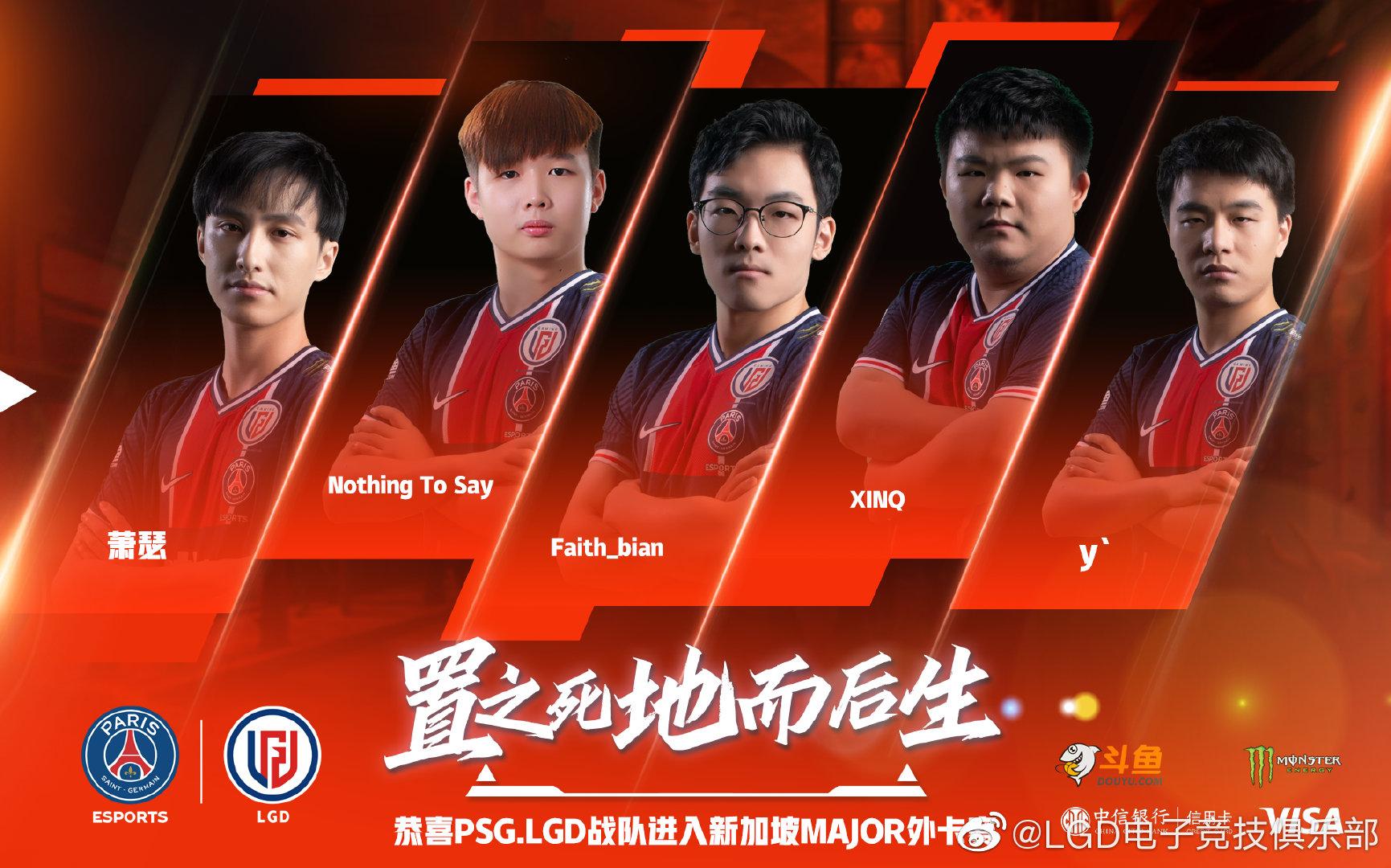 《DOTA2》DPC中国联赛 LGD 2:0小象晋级Major