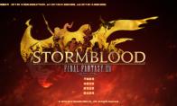 「红莲」《最终幻想14》红莲之狂潮3DM评测:破晓于东方的赤焰