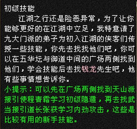《新天龙八部》怀旧服评测:原汁原味的宏大江湖