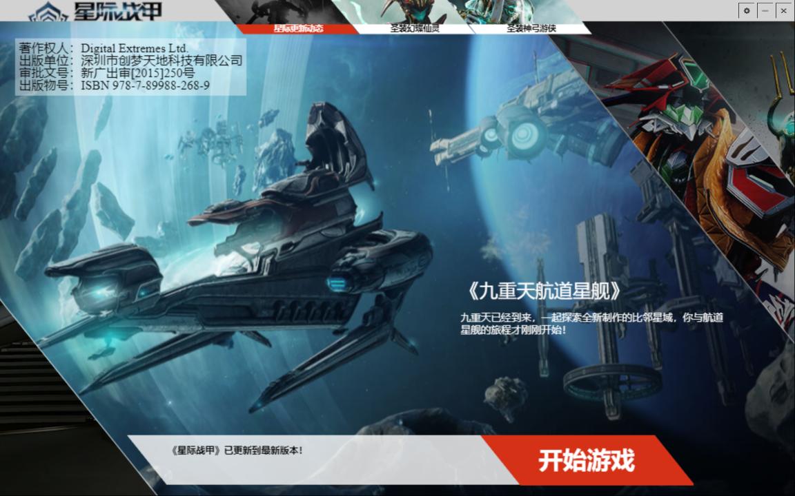 《星际战甲》新版本评测:九重天2.0版本一步到位
