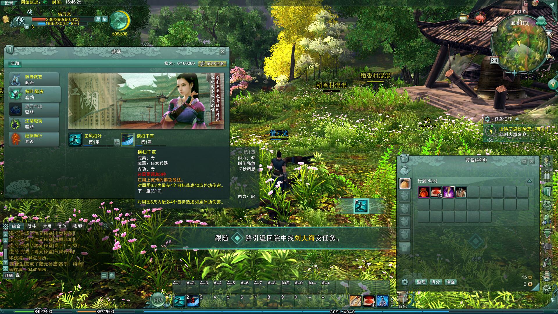 《剑网3缘起》评测:再回稻香村,踏入新江湖