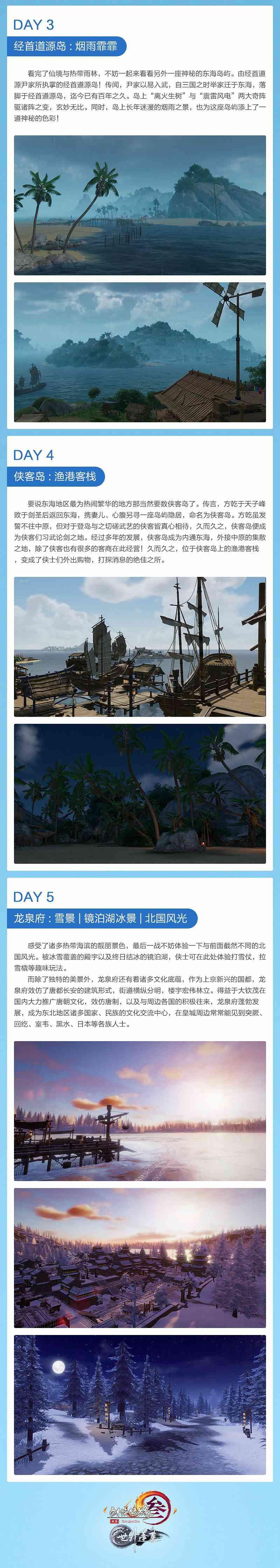 海浪沙滩椰子树 《剑网3》东海旅游指南上线