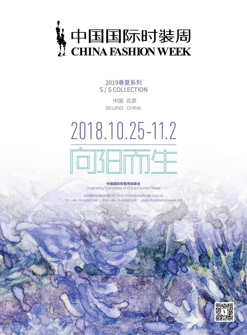再铸丰碑《剑网3》蓬莱高定荣登中国国际时装周