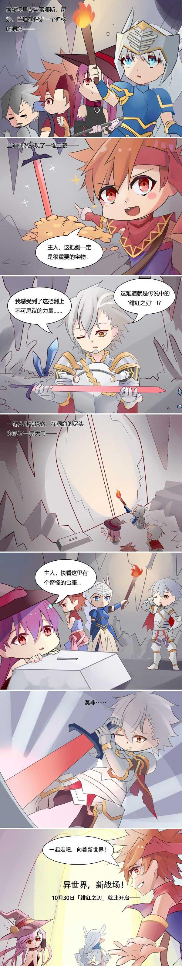 动漫联动宣传片超燃预警!《红莲之王》新服今日开启