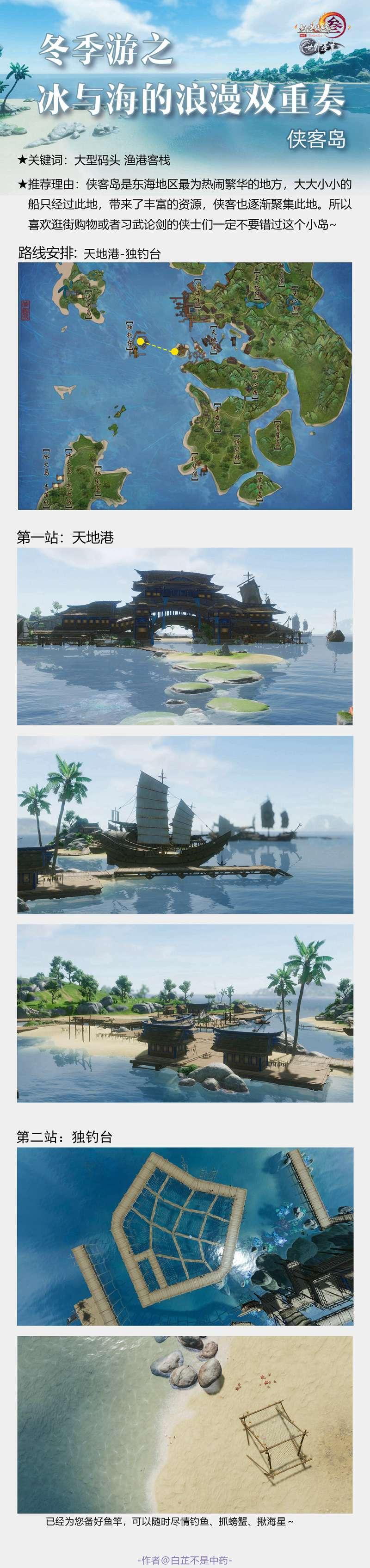 首测玩家现场街拍 《剑网3》世外蓬莱照片级美景