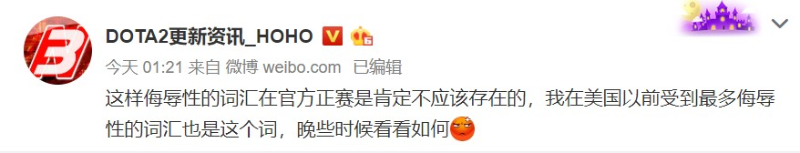 《DOTA2》比赛国外选手发布辱华言论 遭RNG打脸